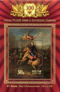 РОССИЯ 2009 Полтавская битва 300 лет ** КАРТИНЫ ЖИВОПИСЬ КОНИ ЛОШАДИ ПЕТР 1 ИСТОРИЯ