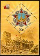 РОССИЯ 2010 65 лет Победы Блок орден награды