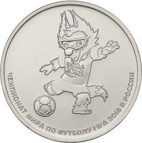 Забивака Чемпионат мира по футболу 2018 года 25 рублей Россия 2017