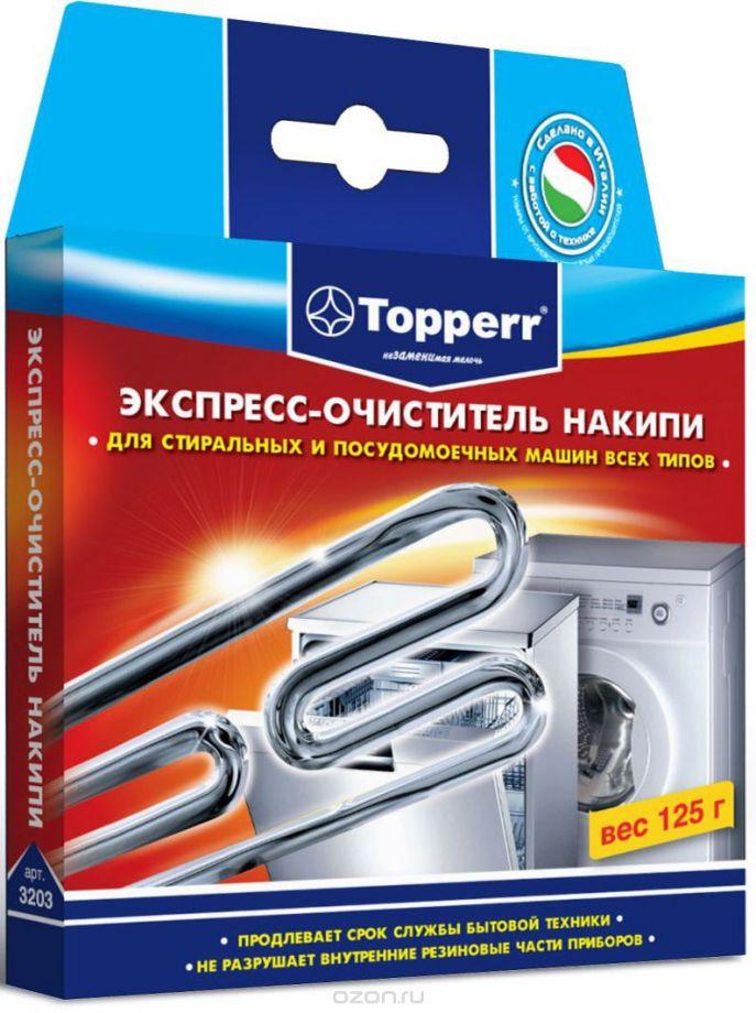 """Экспреcс-очиститель накипи """"Topperr"""" для стиральных и посудомоечных машин, 125 г (3203)"""