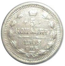 5 копеек 1902 года СПБ-АР # 1