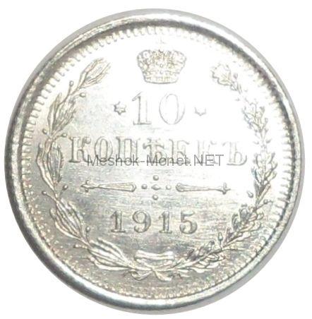 10 копеек 1915 года ВС # 1