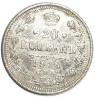 20 копеек 1914 года СПБ-ВС # 1
