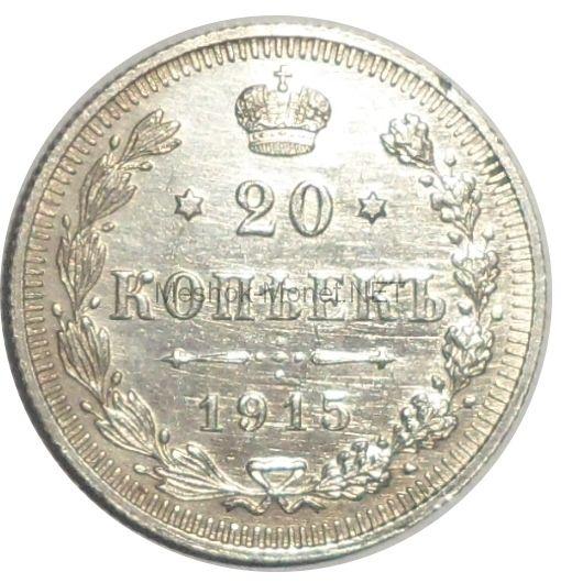 20 копеек 1915 года ВС # 4