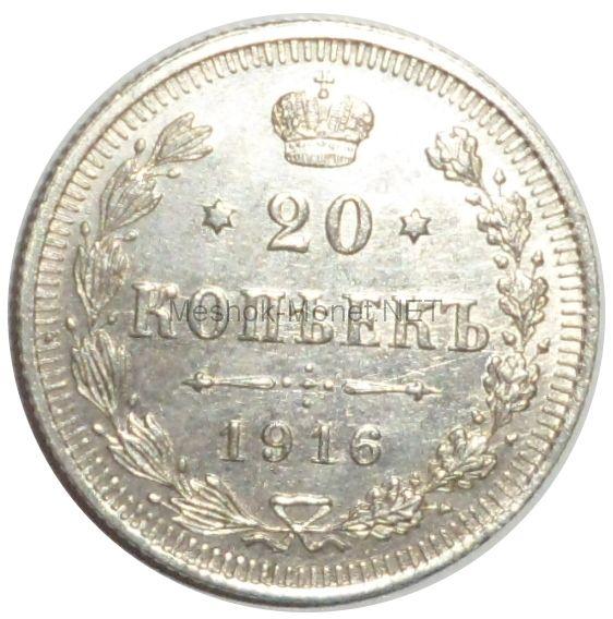 20 копеек 1916 года ВС # 1