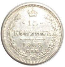 15 копеек 1908 года СПБ ЭБ # 3