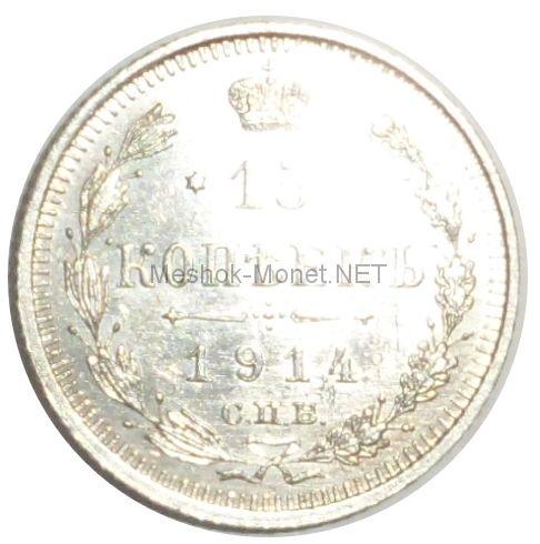 15 копеек 1914 года СПБ ВС # 2
