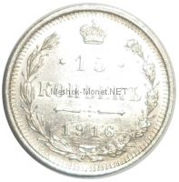 15 копеек 1916 года ВС # 3