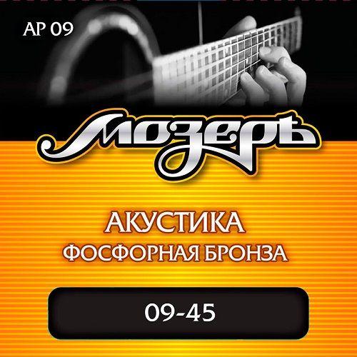 МОЗЕРЪ AP-09 (09-45) Струны для акустической гитары