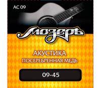 МОЗЕРЪ AC-09 (09-45) Струны для акустической гитары