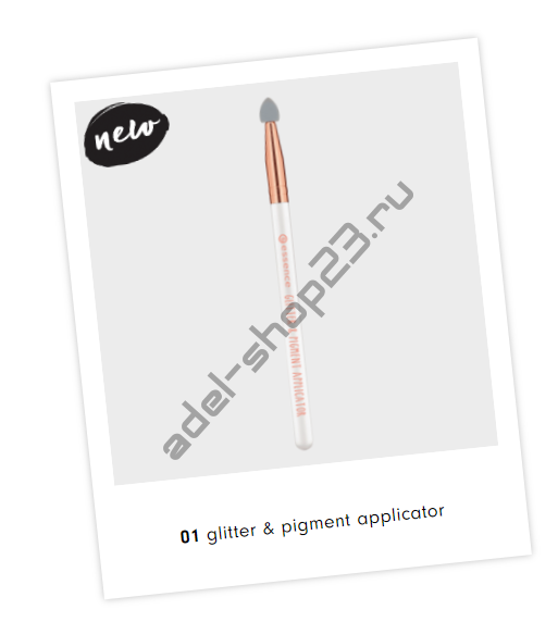 Essence - силиконовый аппликатор для нанесения глиттера