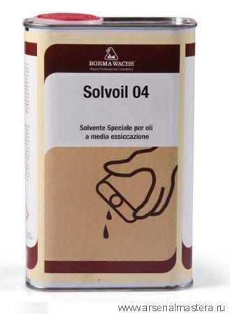 Растворитель для равномерного разбавления масел и регулировки вязкости, общего применения, средней сушки Borma Solvoil 04 1л