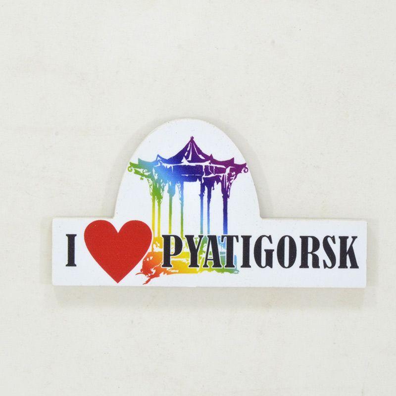 """Сувенирный магнит """"I LOVE PYATIGORSK. Китайская беседка"""" на ПВХ"""