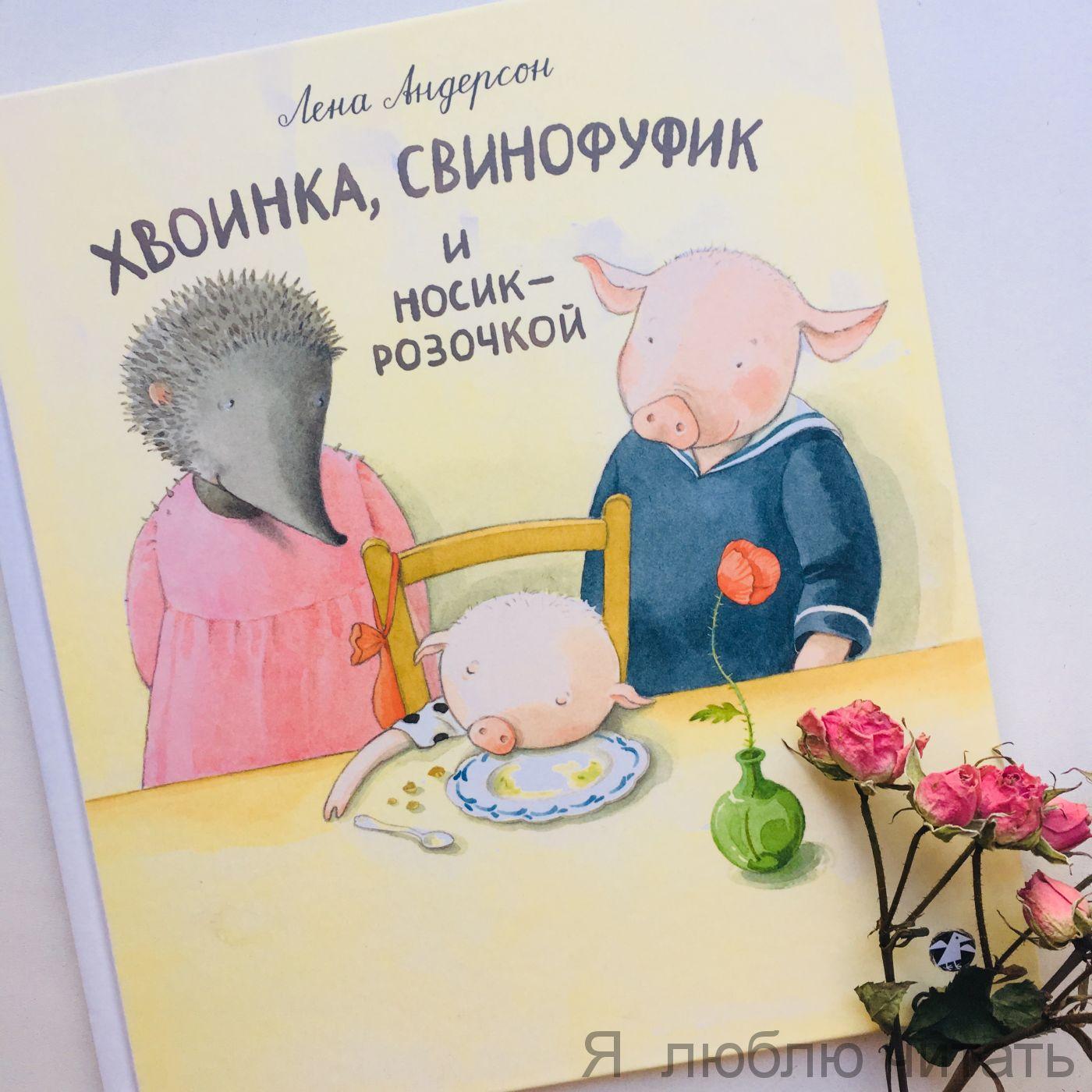 Хвоинка, Свинофуфик и носик — розочкой.