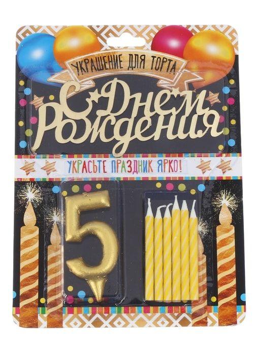 """Набор в торт цифра 5 + топпер + 6 свечей """"С днем рождения"""""""