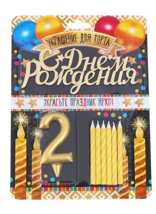 """Набор в торт цифра 2 + топпер + 6 свечей """"С днем рождения"""""""
