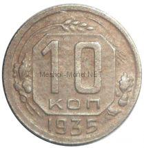 10 копеек 1935 года # 4