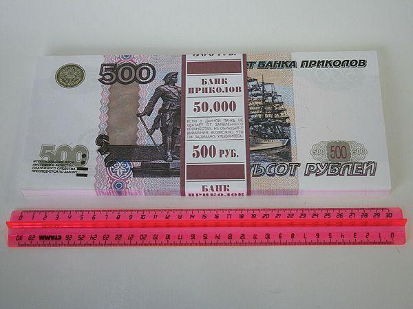 Забавная Пачка Гигант 500 руб