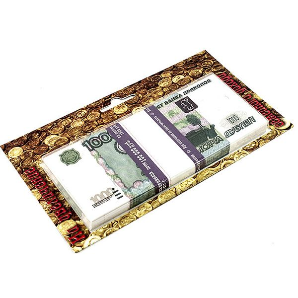 Забавная Пачка На увеличение семейного дохода 1000 руб