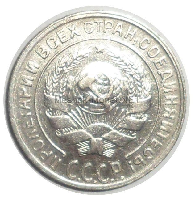 10 копеек 1930 года # 2