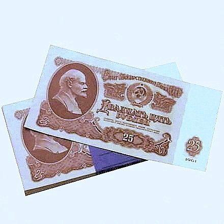 Забавная Пачка СССР 25 руб