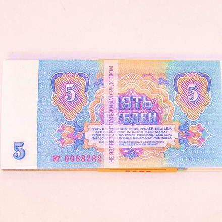 Забавная Пачка СССР 5 руб