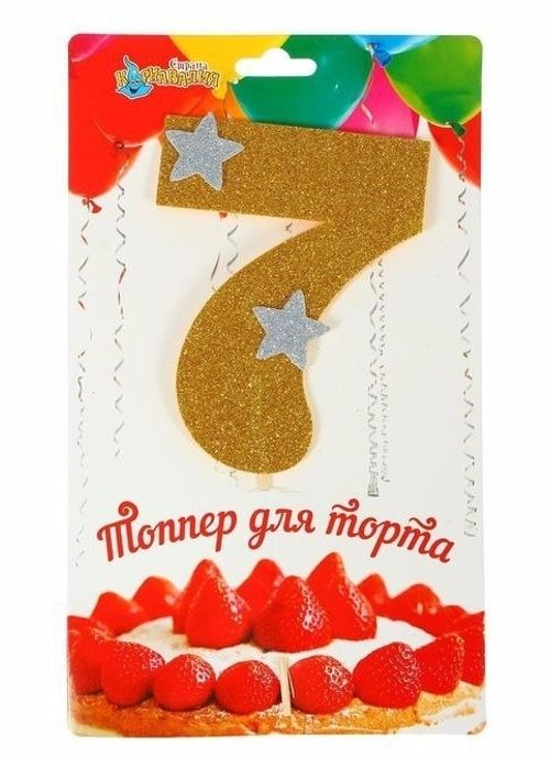 """Топпер для торта """"7"""", цвет золотой"""