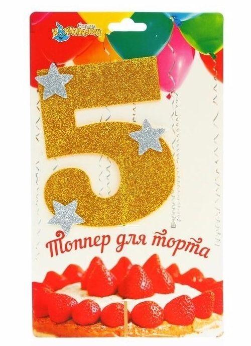 """Топпер для торта """"5"""", цвет золото"""