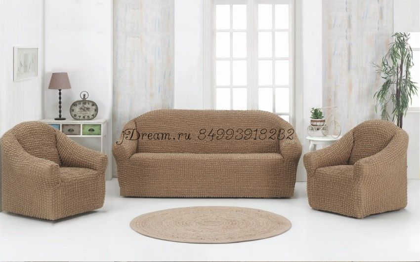 """Набор чехлов БЕЗ ОБОРКИ на 1 диван и 2 кресла цвет """"Капучино"""""""