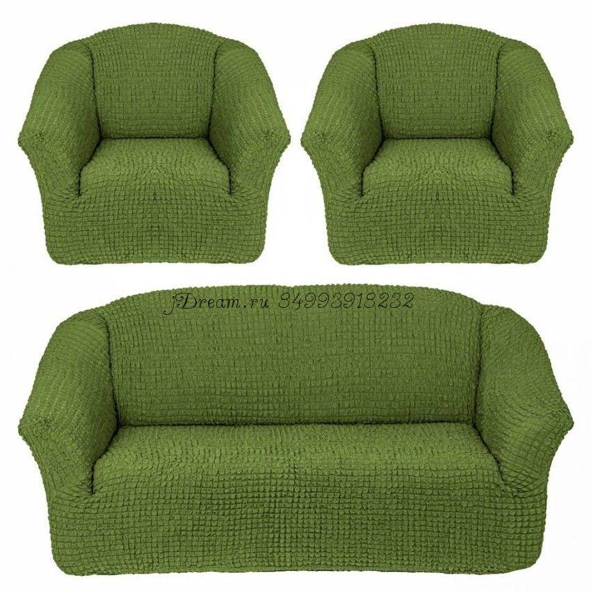 """Набор чехлов БЕЗ ОБОРКИ на 1 диван и 2 кресла цвет """"Зелёный"""""""