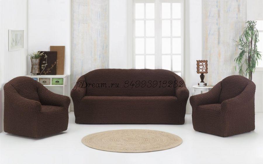 """Набор чехлов БЕЗ ОБОРКИ на 1 диван и 2 кресла цвет """"Коричневый"""""""