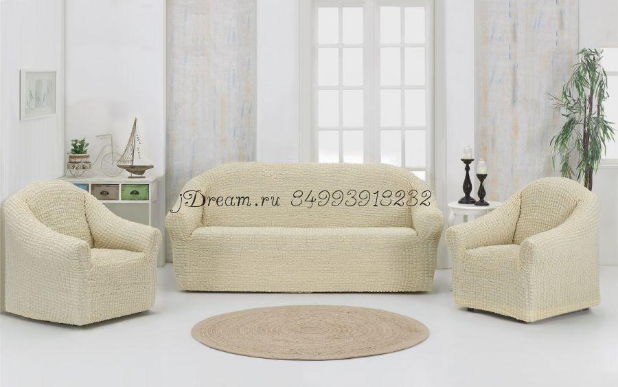 """Набор чехлов БЕЗ ОБОРКИ на 1 диван и 2 кресла цвет """"Молочный"""""""