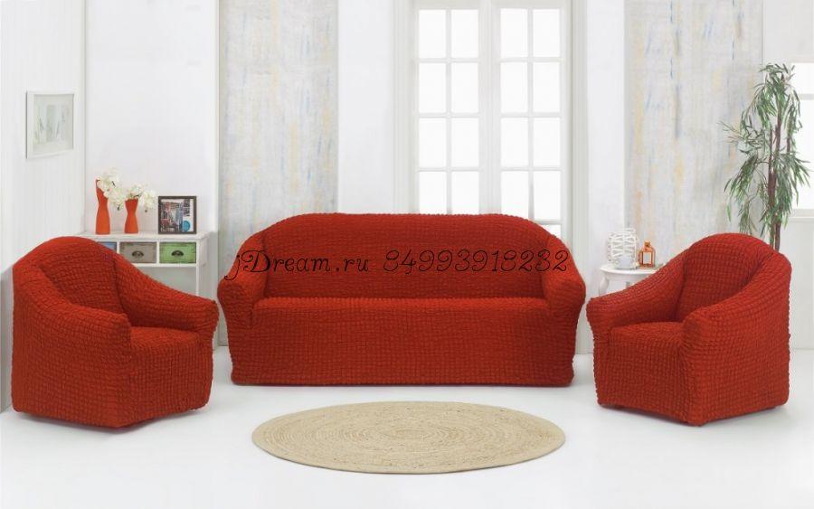 """Набор чехлов БЕЗ ОБОРКИ на 1 диван и 2 кресла цвет """"Терракотовый"""""""