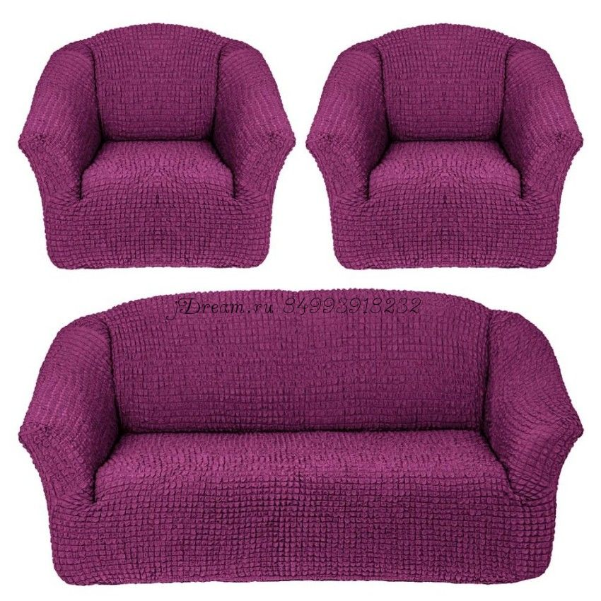 """Набор чехлов БЕЗ ОБОРКИ на 1 диван и 2 кресла цвет """"Фиолетовый"""""""