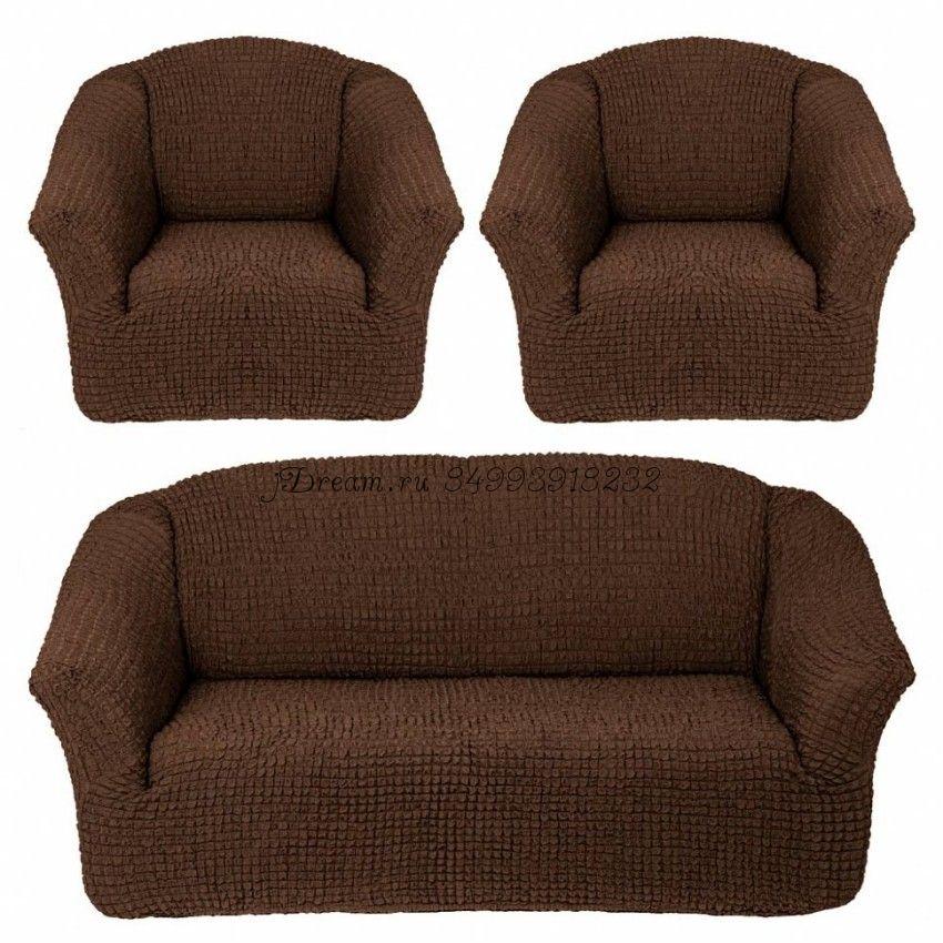 """Набор чехлов БЕЗ ОБОРКИ на 1 диван и 2 кресла цвет """"Шоколадный"""""""