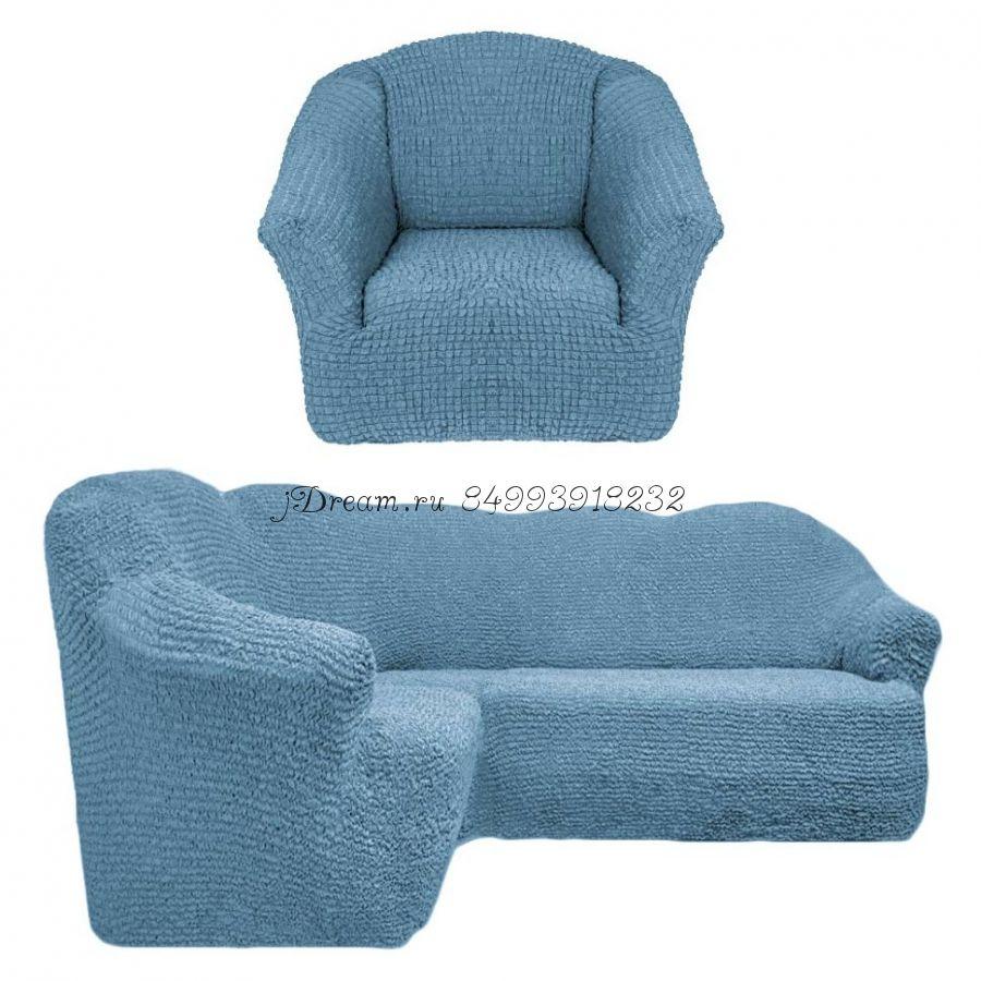 """Набор чехлов БЕЗ ОБОРКИ на угловой диван и 1 кресло """"Голубой"""""""