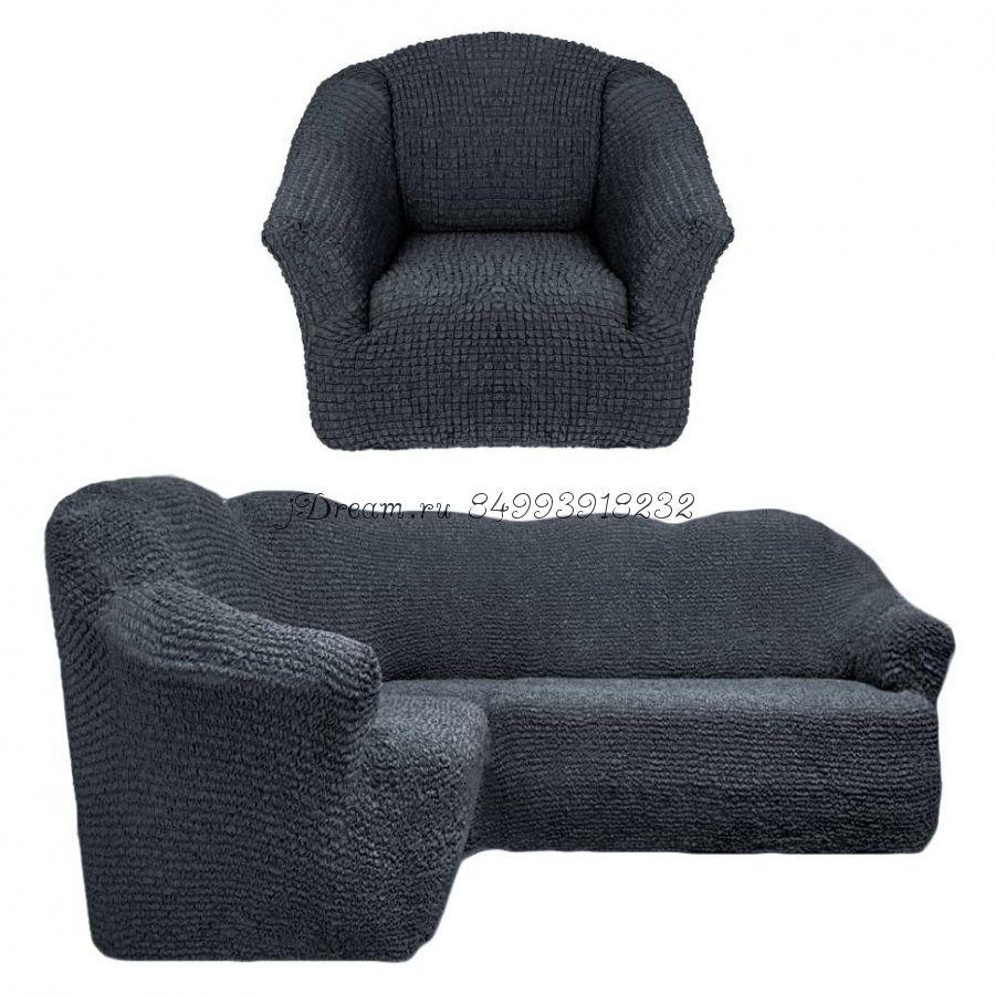 """Набор чехлов БЕЗ ОБОРКИ на угловой диван и 1 кресло """"Тёмно серый"""""""