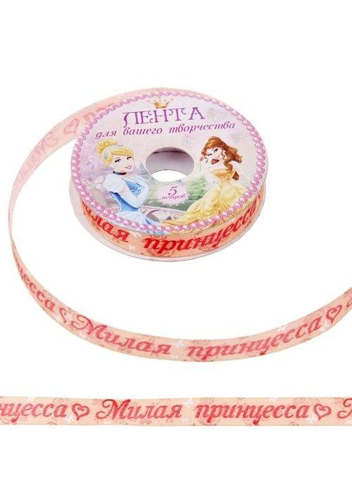 Лента Милая Принцеса10мм 5м