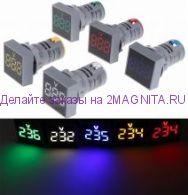 Компактный электронный вольтметр переменного напряжения 22мм