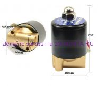 Элекромагнитный клапан для воды 1/4 D 220V НЗ