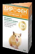 Дирофен Суспензия 20 для хорьков и декоративных грызунов (5 мл)
