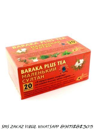 Чай Маленький Султан Baraka Plus для детей