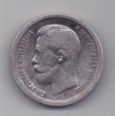 50 копеек 1897 г. XF Париж! гурт звезда *