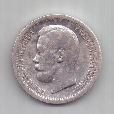 50 копеек 1896 г. XF Париж! гурт звезда *