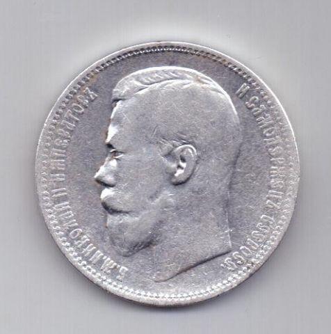 1 рубль 1896 г. XF. АГ