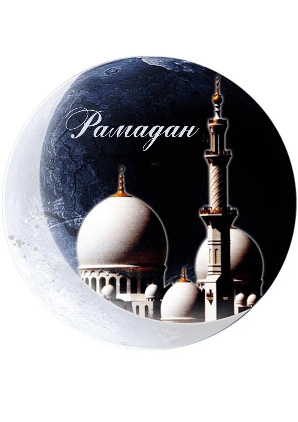 Вафельная картинка Рамадан   (18)