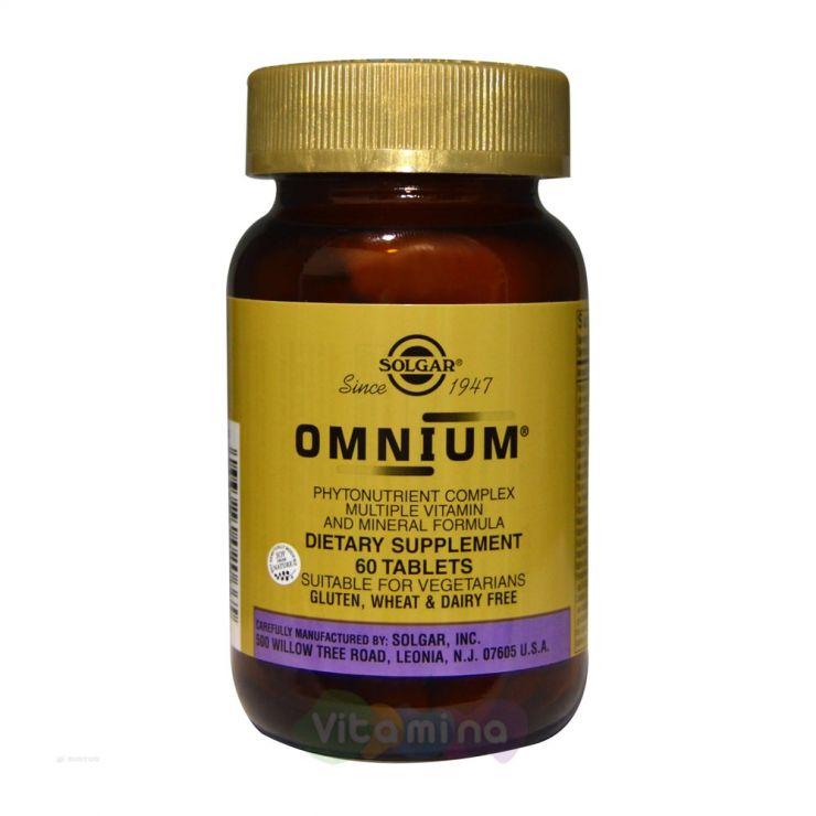 Солгар Omnium (Омниум) 60 таблеток