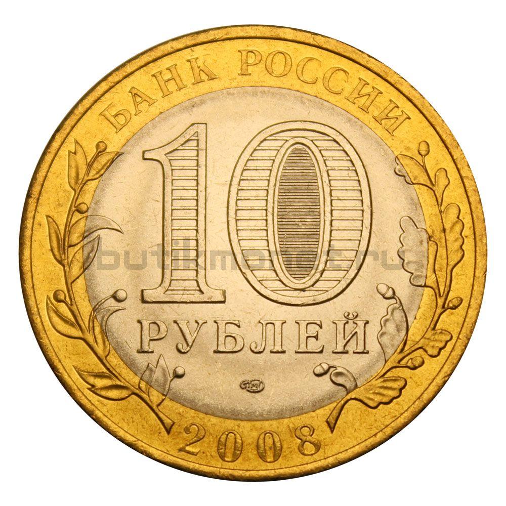 10 рублей 2008 СПМД Астраханская область (Российская Федерация) UNC