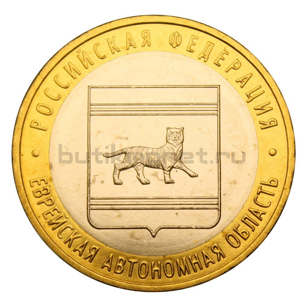 10 рублей 2009 ММД Еврейская автономная область (Российская Федерация) UNC