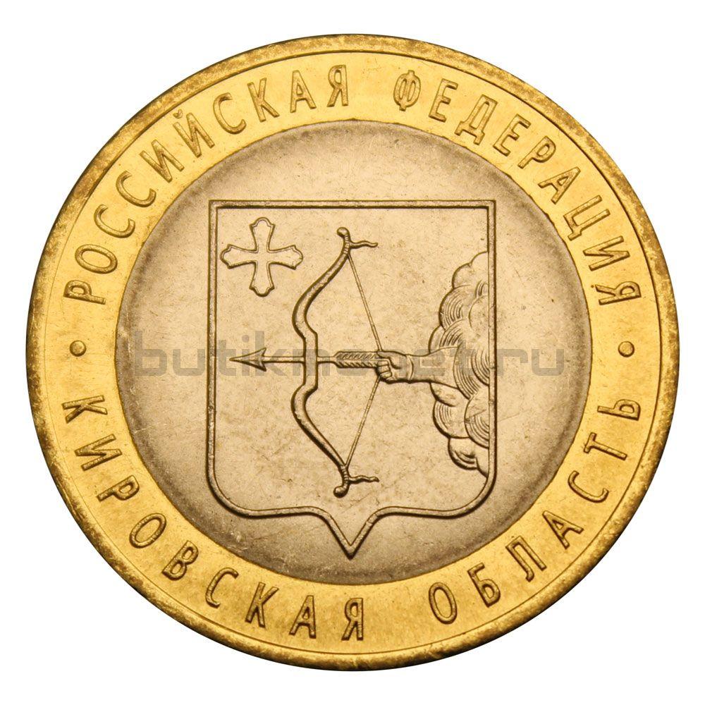 10 рублей 2009 СПМД Кировская область (Российская Федерация) UNC